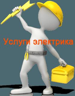 Услуги частного электрика Санкт-Петербург. Частный электрик